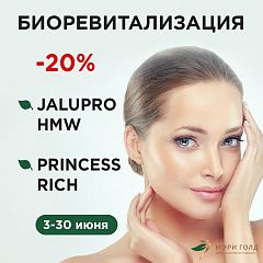 -20% Биоревитализацию препаратами Jalupro HMW и Princess Rich